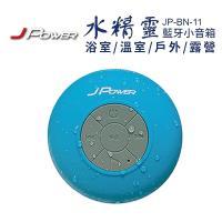 J-Power 水精靈防水藍牙喇叭 JP-BN-11