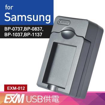 Kamera 隨身充電器 for Samsung SLB-0737 (EXM-012)