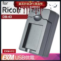 Kamera 隨身充電器 for Ricoh DB-43 (EXM-012)