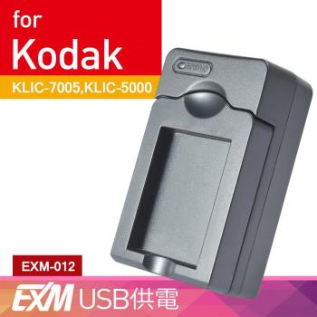 Kamera 隨身充電器 for Kodak KLIC-7005 (EXM-012)