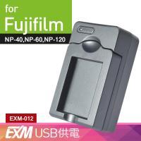Kamera 隨身充電器 for Fujifilm NP-120 (EXM-012)