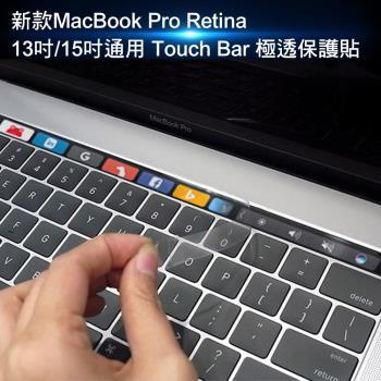 新款MacBook Pro Retina 13吋/15吋通用Touch Bar極透保護貼(A1706/A1707)