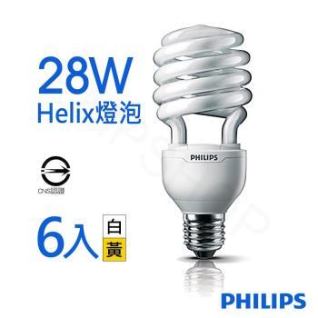 【飛利浦Philips】螺旋省電燈泡 Helix 28W 黃光/白光(6入)