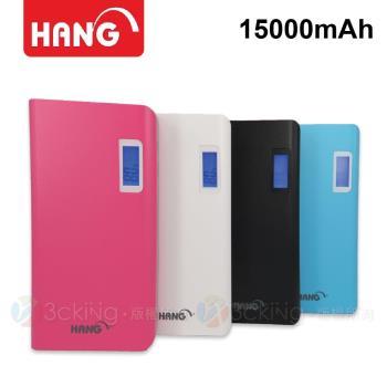 HANG S1 15000mAh 液晶顯示雙孔USB行動電源