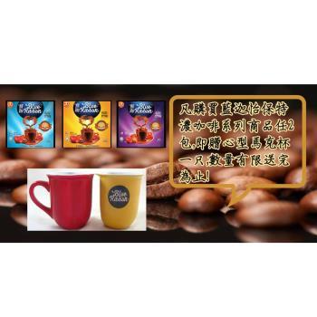 藍迦  怡保白咖啡-香濃1袋+微甜1袋+無糖1袋