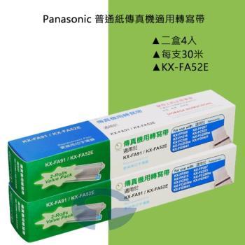 【Panasonic】KX-FA52E 傳真機專用轉寫帶 (2盒4入)