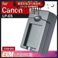 Kamera 隨身充電器 for Canon LP-E5 (EXM-003)