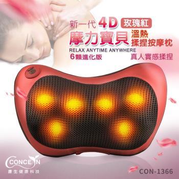 Concern 康生 4D新一代摩力紓壓溫熱揉捏按摩枕 6顆進化版 玫瑰紅