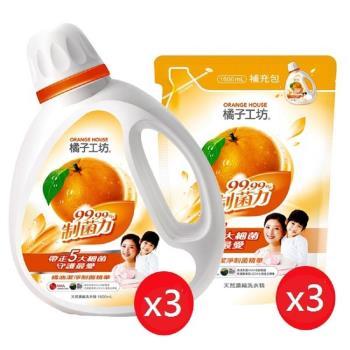 橘子工坊制菌洗衣精1800mlx3+補充包1500mlx3
