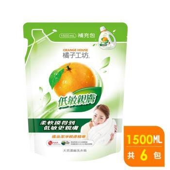 橘子工坊天然濃縮洗衣精補充包1500mlx6(低敏親膚)