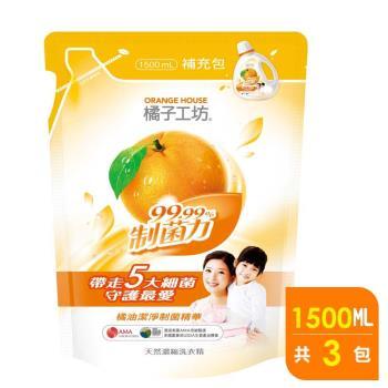 橘子工坊天然濃縮洗衣精補充包1500mlx3(制菌力)