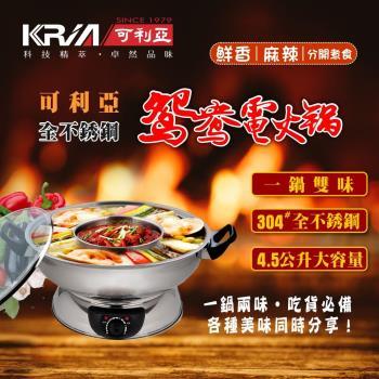 KRIA可利亞4.5公升隔層式鴛鴦圍爐火鍋KR-846