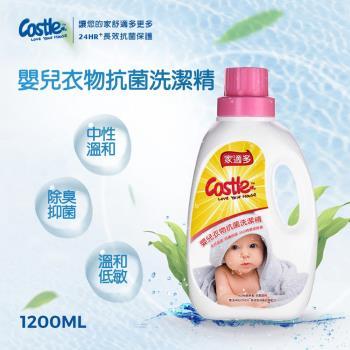 Castle家適多嬰兒衣物抗菌洗潔精 1200ml