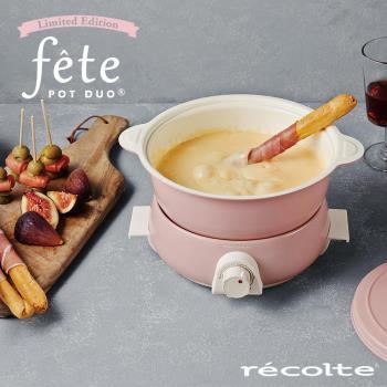 recolte日本麗克特|fete調理鍋 櫻花粉