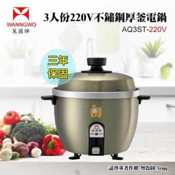 【萬國牌】3人份 220V不銹鋼厚釜電鍋(AQ3ST)