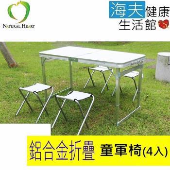 【海夫健康生活館】Nature Heart 鋁合金 帆布 童軍椅4張 (不含折疊桌)