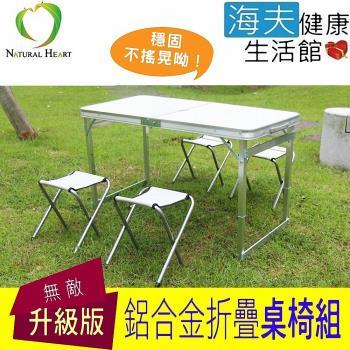 【海夫健康生活館】Nature Heart 加固強化 行動折疊桌椅組 (童軍椅4張+折疊桌)