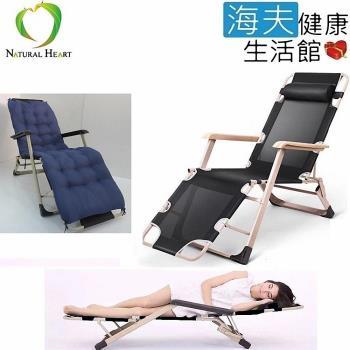 【海夫健康生活館】Nature Heart 多功能 四季 躺椅