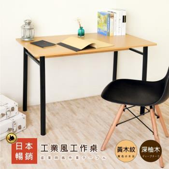 【Hopma】圓腳工作桌雙色可選