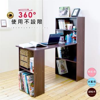 【Hopma】水漾4+2書櫃型書桌