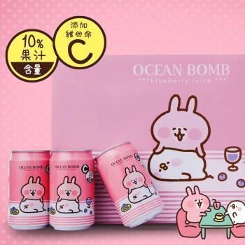 【Ocean Bomb 】卡娜赫拉的小動物 320mlx24瓶-(藍莓綜合果汁飲料x24)