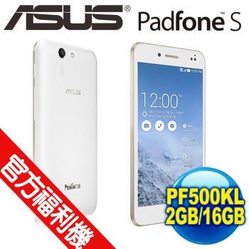 福利品 - ASUS PadFone S PF500KL-2B012TW/2G/16G(4G全頻)-白