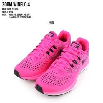 NIKE ZOOM WINFLO 4 女氣墊慢跑鞋-路跑 訓練 粉白