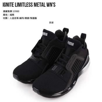PUMA IGNITE LIMITLESS METAL WNS 女休閒運動鞋 白金