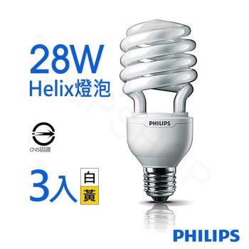 Philips飛利浦 螺旋省電燈泡 Helix 28W 黃光/白光(3入)