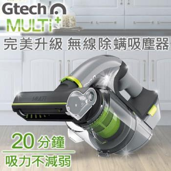【英國 Gtech】Multi Plus無線除蹣吸塵器 ATF012