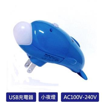 海豚造型多功能小夜燈(附USB車用充電器)