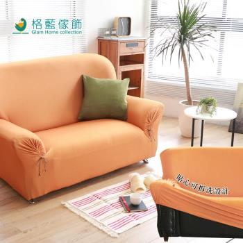 格藍傢飾-和風綿柔仿布紋沙發套1+2+3人座