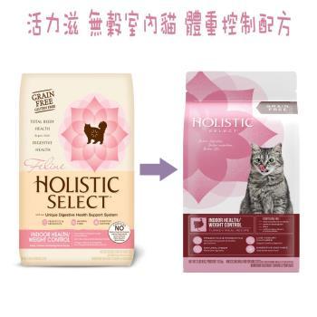 【Holistic Select活力滋.新鷹格】《WDJ推薦》無穀室內貓-體重控制配方-2.5磅(2.5LB)