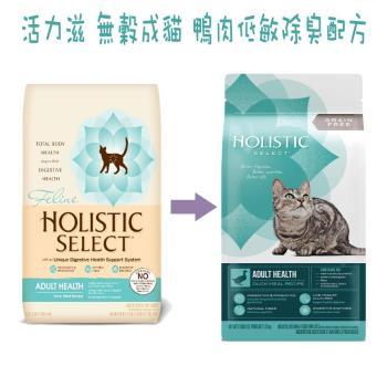【Holistic Select活力滋.新鷹格】《WDJ推薦》無穀成貓 鴨肉低敏除臭配方-2.5磅(2.5LB)