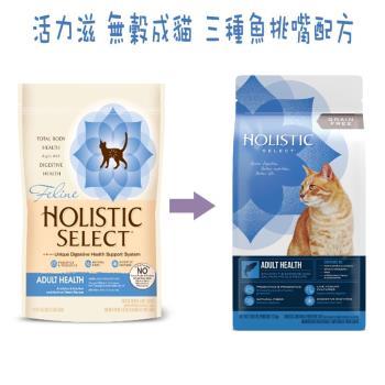 【Holistic Select活力滋.新鷹格】《WDJ推薦》無穀成貓 三種魚挑嘴配方-2.5磅(2.5LB)