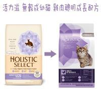 Holistic Select活力滋.新鷹格 (WDJ推薦)無穀成幼貓 雞肉聰明成長配方-11.5磅