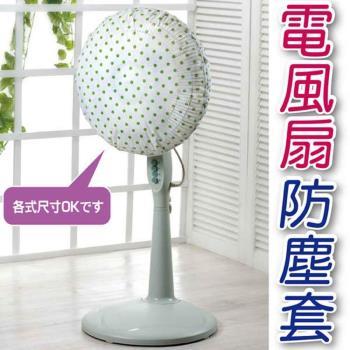 百特兔【PT-SP7528 通用型電風扇/電暖扇 防塵套】