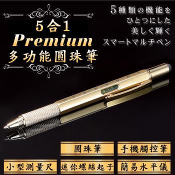 【日本業務達人】高級閃耀精美5合1多功能原子筆 觸控筆(金色)