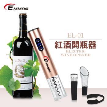 【EMMAS】電動紅酒開瓶器 玫瑰金 EL-01
