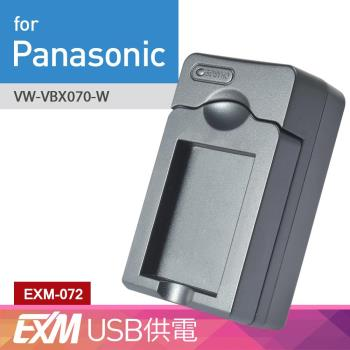 Kamera 隨身充電器 for Panasonic VW-VBX070 (EXM-072)
