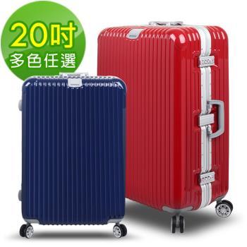 【Travelhouse】爵世風華 20吋PC鋁框鏡面行李箱(多色任選)