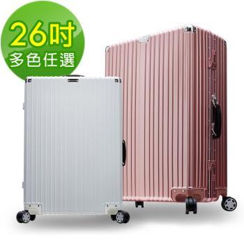 【Bogazy】淬鍊經典 26吋PC鋁框鏡面行李箱(多色任選)