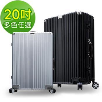 【Bogazy】淬鍊經典 20吋PC鋁框鏡面行李箱(多色任選)