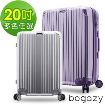 【Bogazy】 祕密花園 20吋PC可加大鏡面行李箱(多色任選)