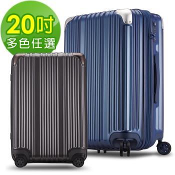 【Bogazy】幻色花蝶 20吋PC可加大鏡面行李箱(多色任選)