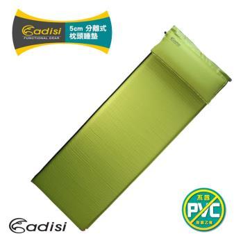 ADISI 5cm分離式枕頭睡墊 H76PI-254V / 城市綠洲(戶外、露營、床墊、睡墊)