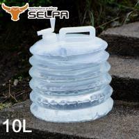 【韓國SELPA】手提式戶外多功能折疊水桶/水箱/儲水(10公升)