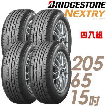 【普利司通】NEXTRY-205/65/15 省油節能輪胎 送專業安裝定位 四入組