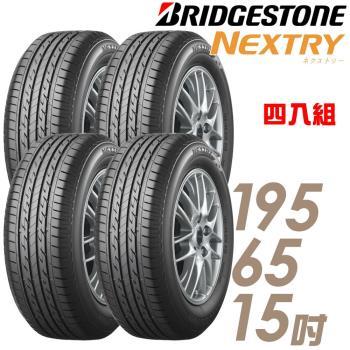 【普利司通】NEXTRY-195/65/15 省油節能輪胎 送專業安裝定位 四入組