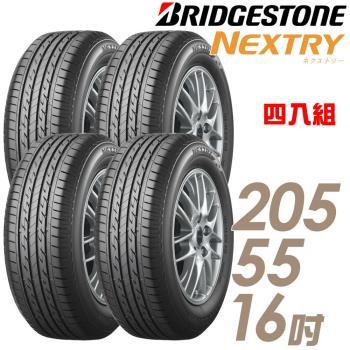 【普利司通】NEXTRY-205/55/16  省油節能輪胎_送專業安裝定位 四入組